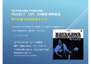 Hayakawa_p_pro12